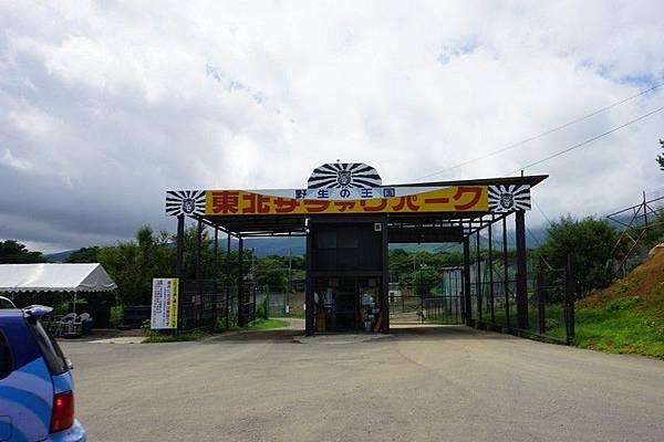 D06 東北野生動物園 03.jpg