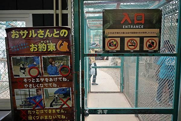 D06 東北野生動物園 32.jpg