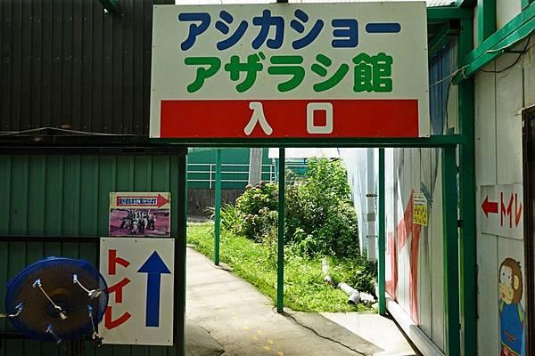 D06 東北野生動物園 67.jpg