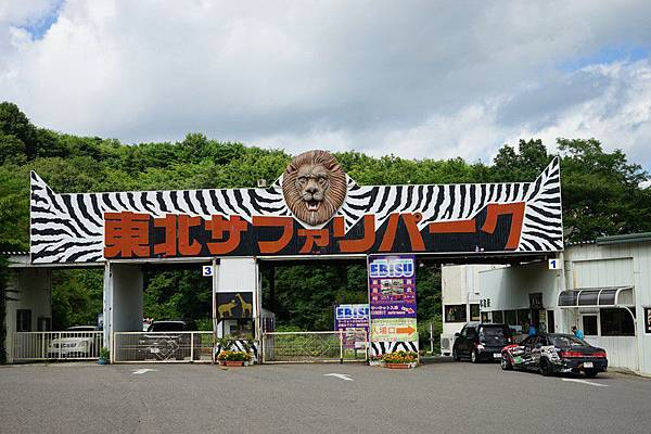 D06 東北野生動物園 116.jpg
