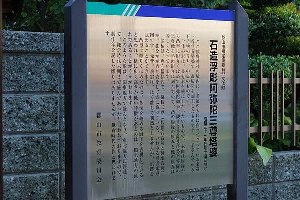 D07 郡山熊野神社 10.jpg