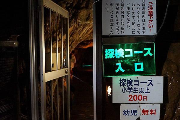E03 阿武隈洞 54.jpg