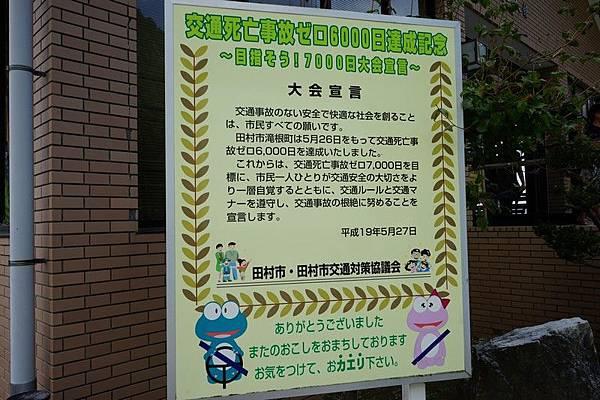 E06 滝根町街景 02.jpg