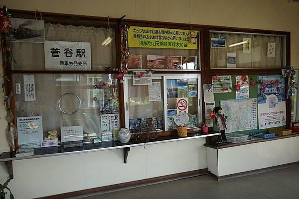E09 JR菅谷車站 06.jpg