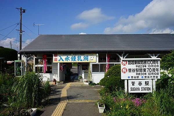 E09 JR菅谷車站 10.jpg