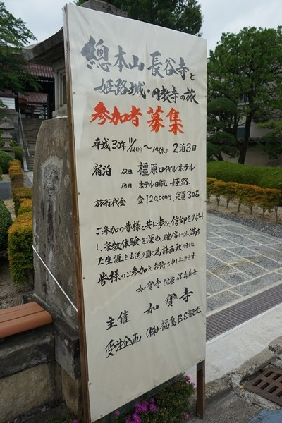 F03 郡山如寶寺 07.jpg