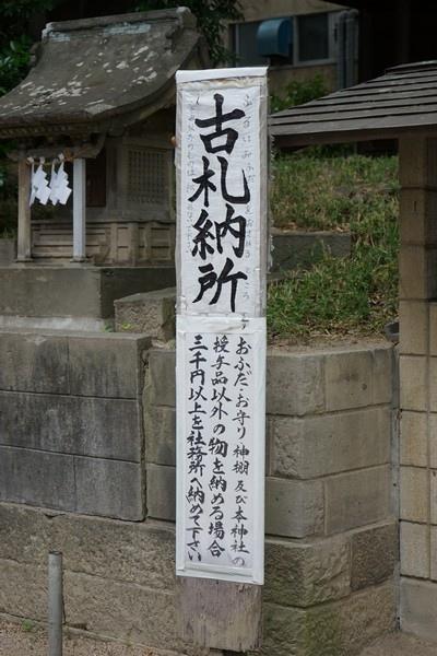 F10 安積國造神社 27.jpg