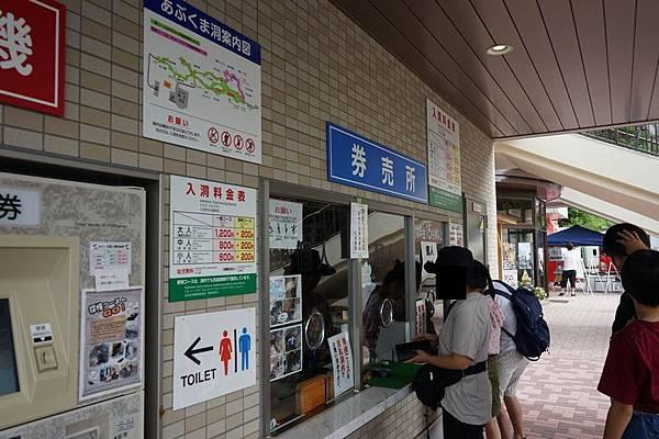 E03 阿武隈洞 20.jpg