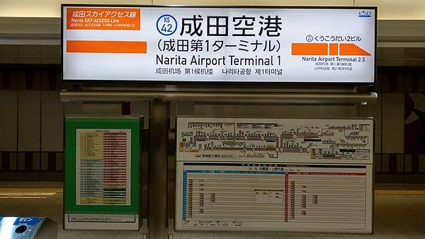 L09 成田機場第一航廈 02.jpg