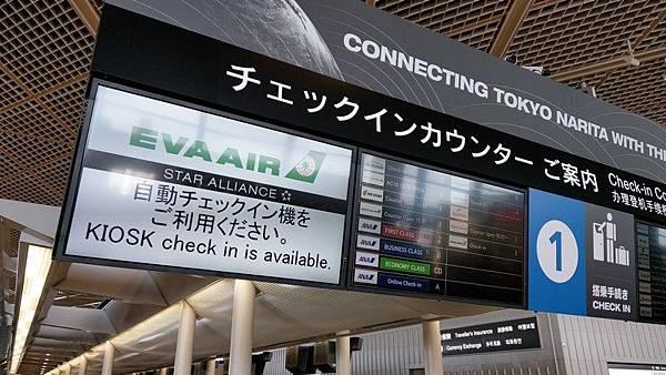 L09 成田機場第一航廈 19.jpg