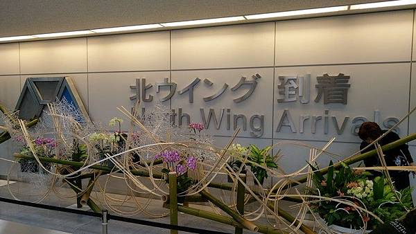 L09 成田機場第一航廈 44.jpg