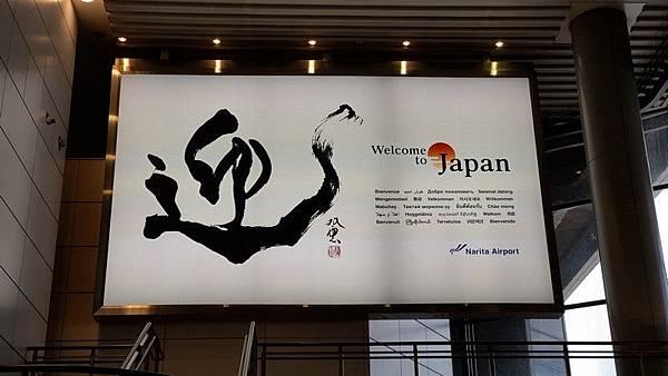 L09 成田機場第一航廈 42.jpg