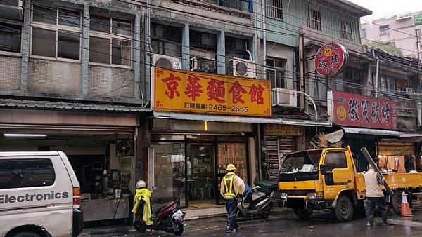 東信路京華麵食館 01.jpg