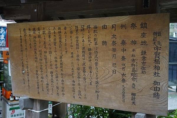 D11 錢洗弁財天宇賀福神社 29.jpg