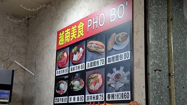 B51 小紅越南美食 11.jpg