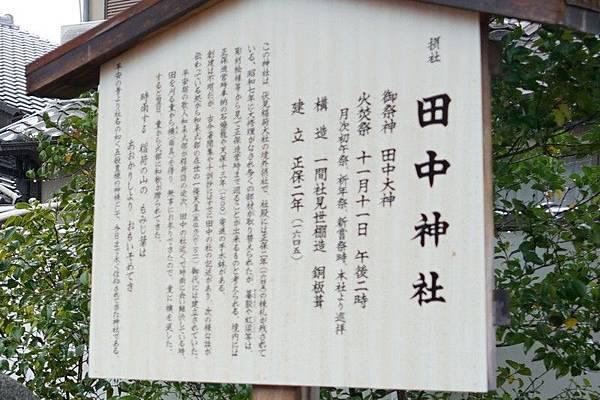 B06 伏見田中神社 02_cr.jpg