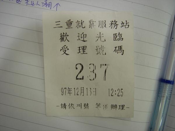 我的號碼牌