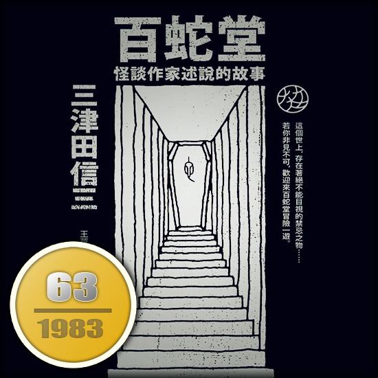 百蛇堂:怪談作家述說的故事.jpg