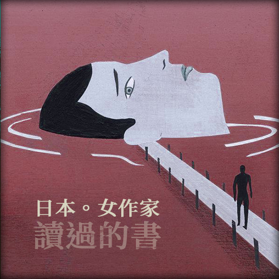 日本女作家