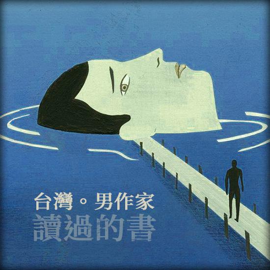 台灣男作家