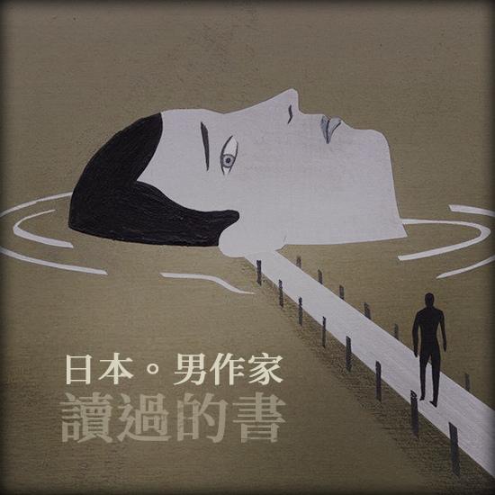 日本男作家