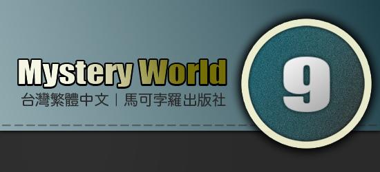 MYSTERY-WORLD