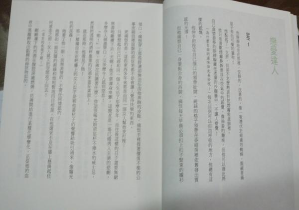 戀愛達人01.jpg