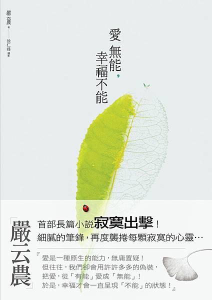 愛無能幸福不能封面.jpg