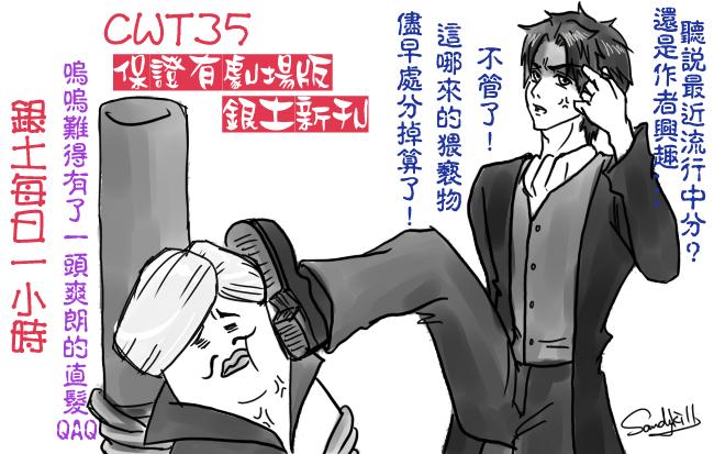 CWT35場刊圖(改).png