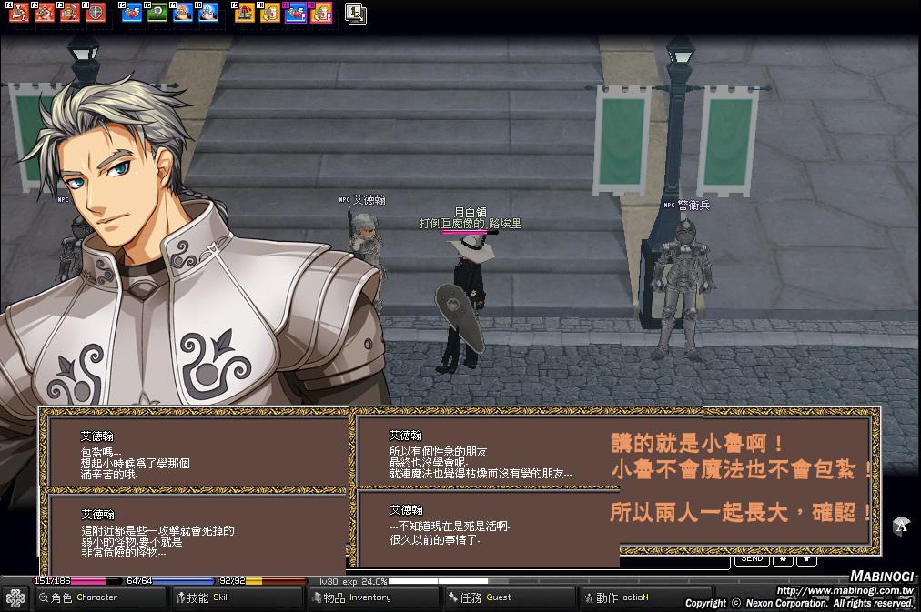 mabinogi_2007_06_23_013