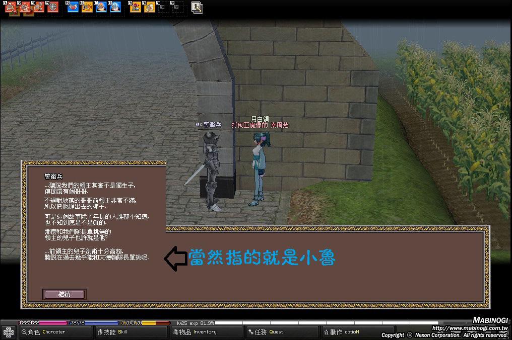 mabinogi_2007_04_06_026