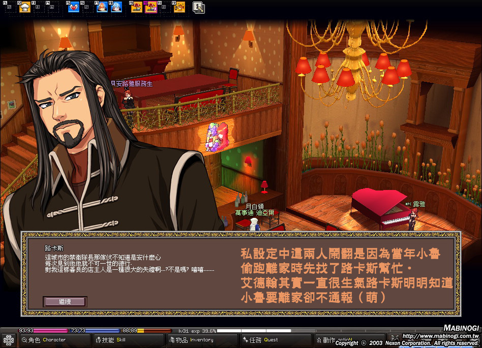 mabinogi_2008_02_28_024