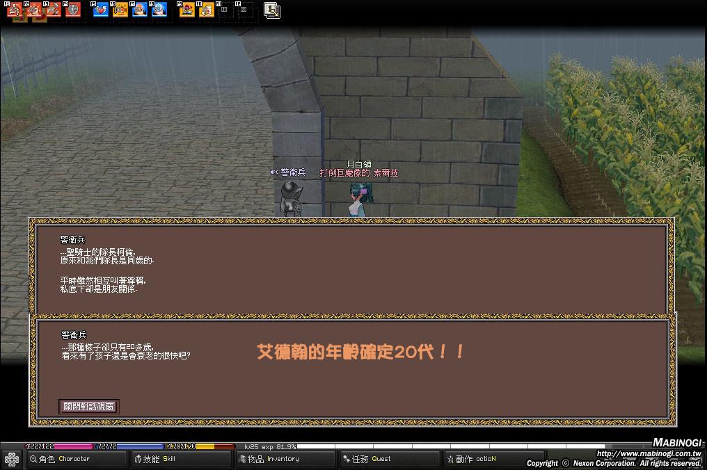 mabinogi_2007_04_06_049