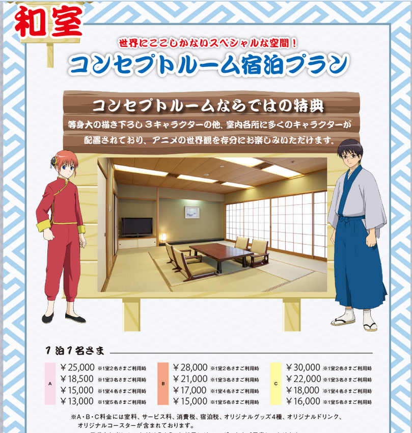 Gintama_prince hotel02