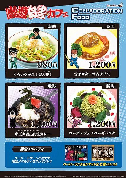 food_s