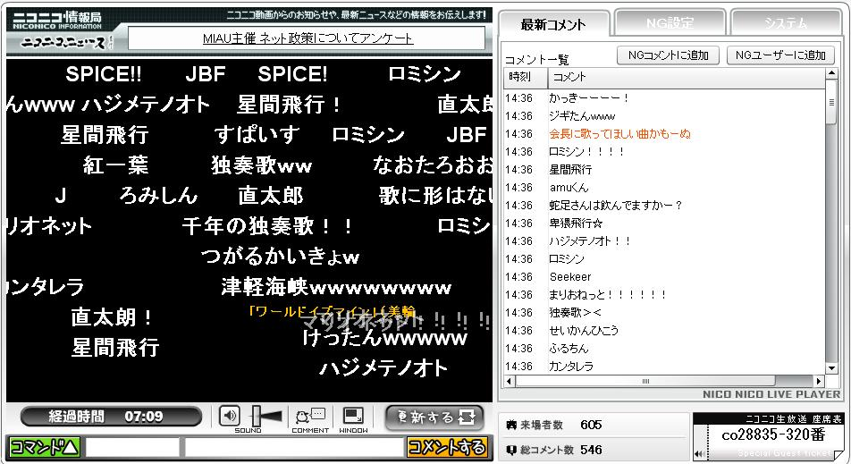 nico_tasokuri09080602.JPG