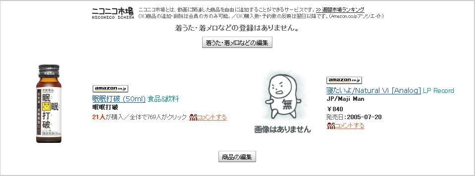 nico_tasokuri09080606.JPG