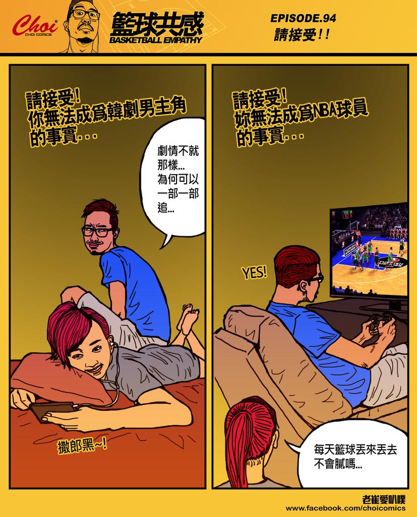 籃球共感ep94【請接受!】.jpg