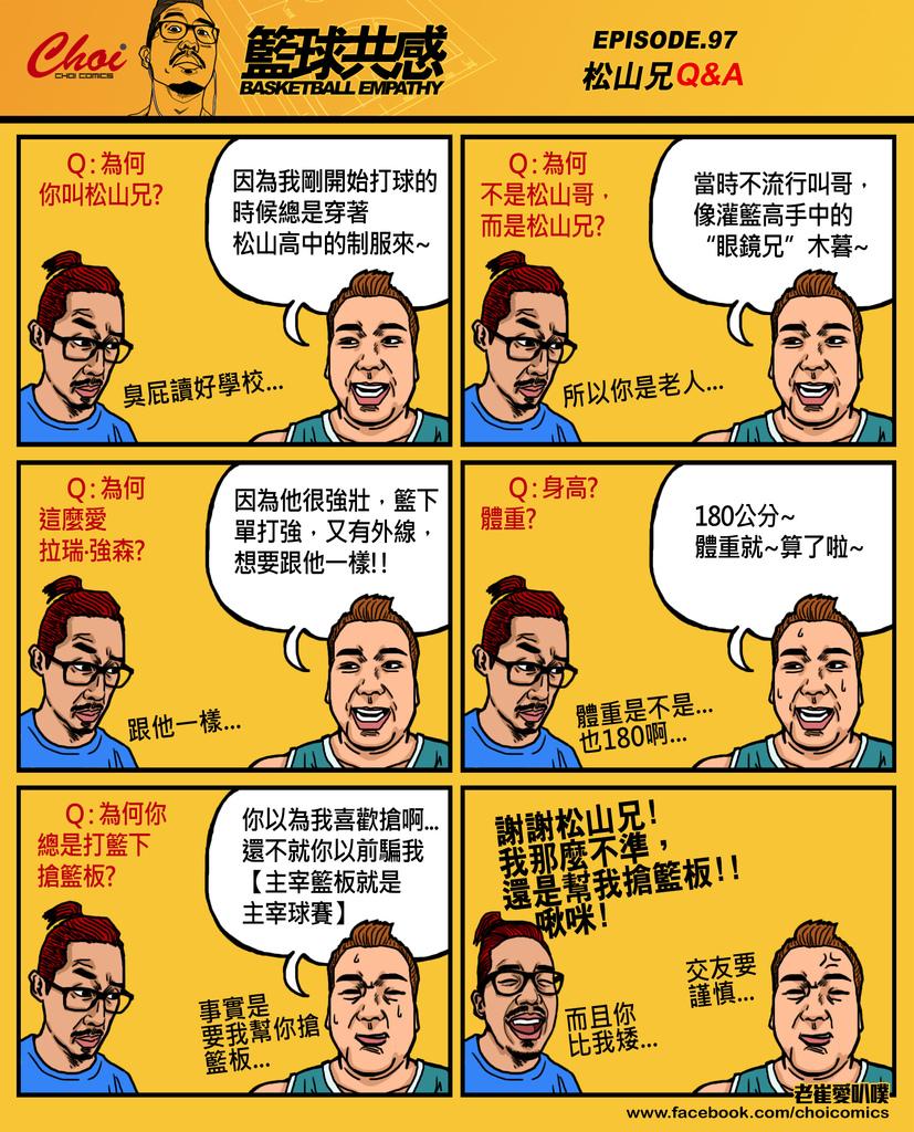 籃球共感ep97【松山兄Q%26;A】.jpg