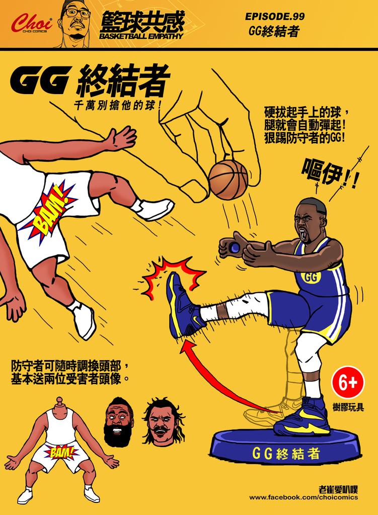 籃球共感ep99【gg終結者】.jpg