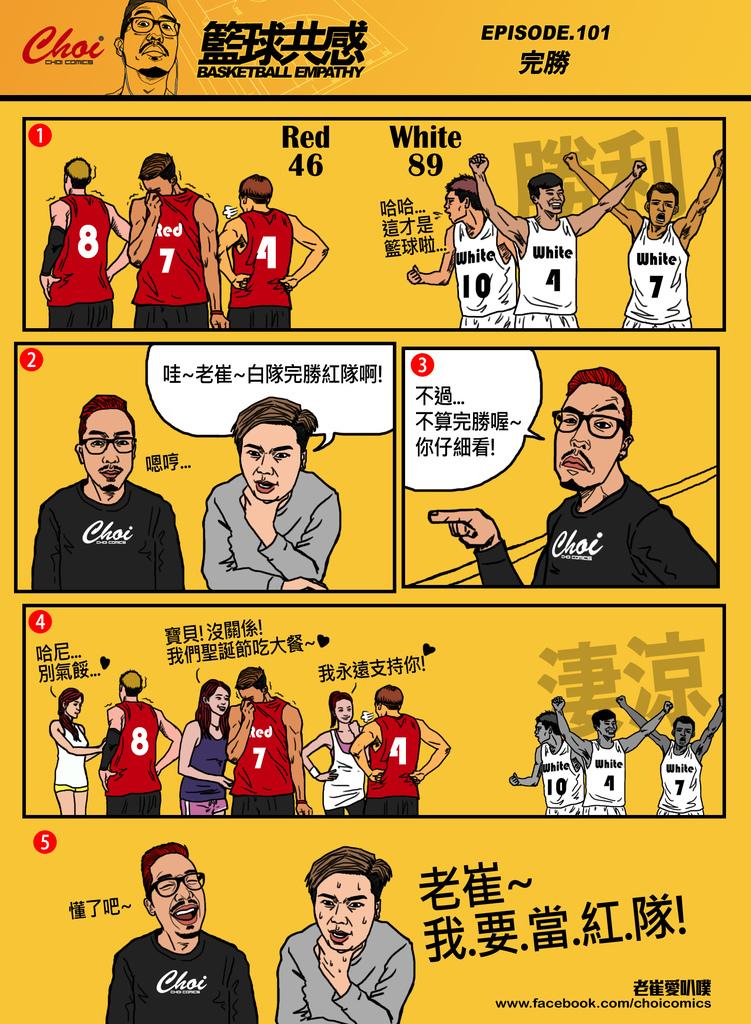 籃球共感ep101【完勝】.jpg