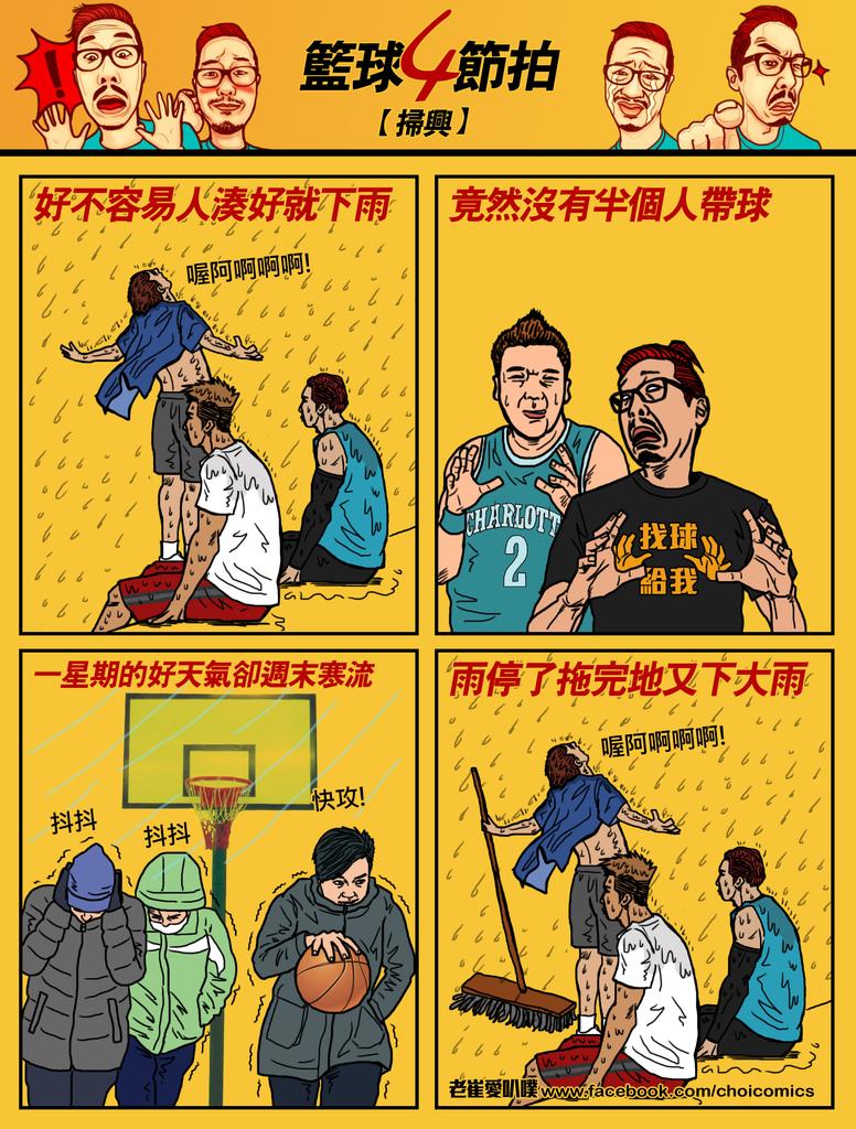 籃球4節拍【掃興】.jpg