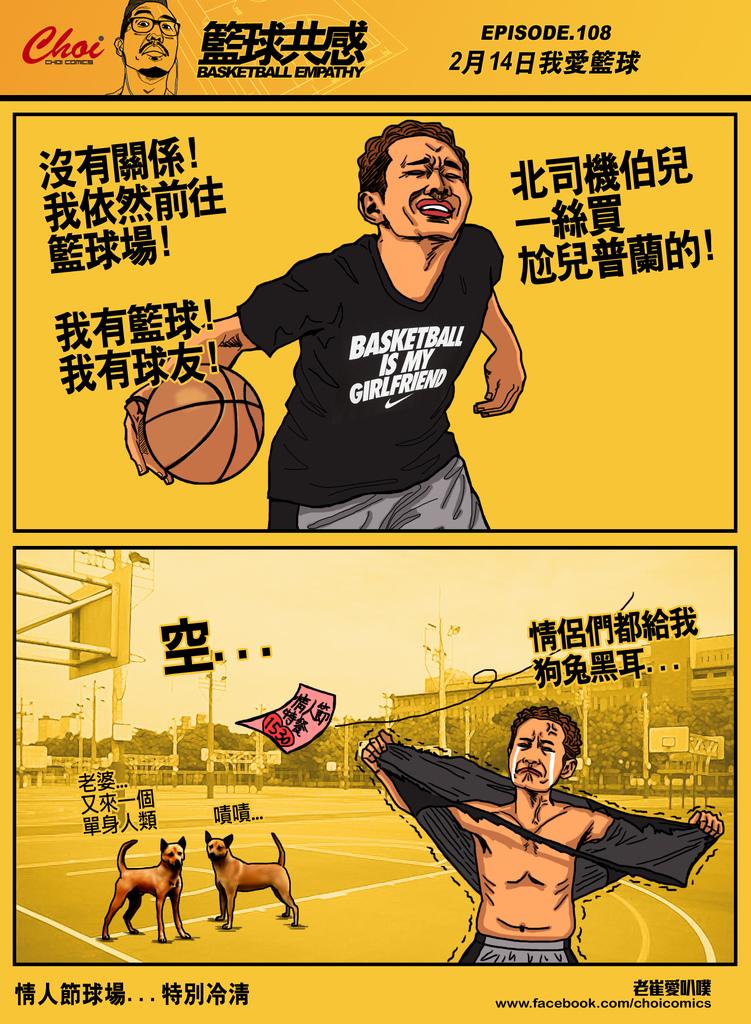 籃球共感ep108【2月14日我愛籃球】.jpg