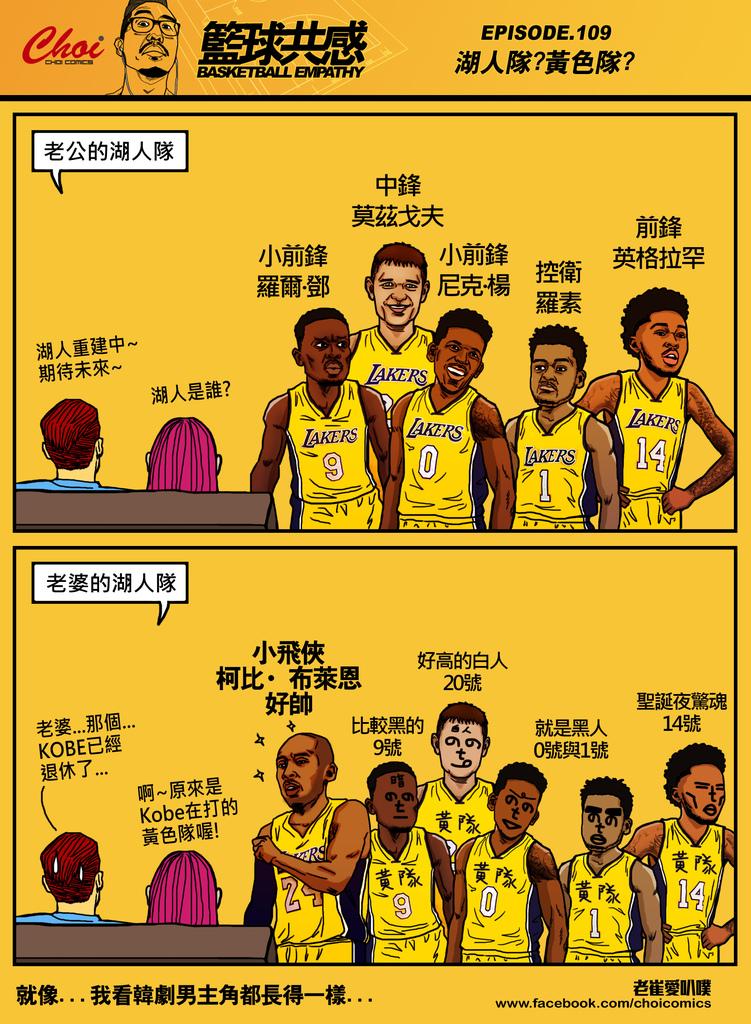 籃球共感ep109【湖人隊與黃色隊】.jpg