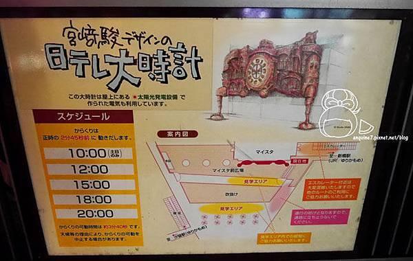 宮崎駿デザインの日テレ大時計-02