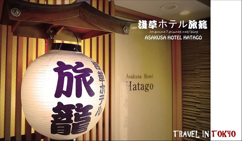 浅草ホテル 旅籠1