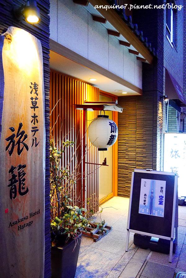 浅草ホテル 旅籠4