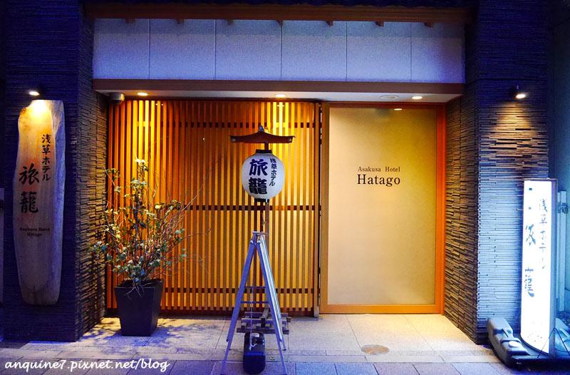 浅草ホテル 旅籠5