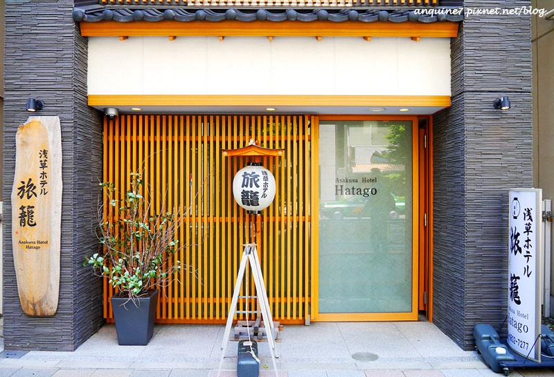 浅草ホテル 旅籠39