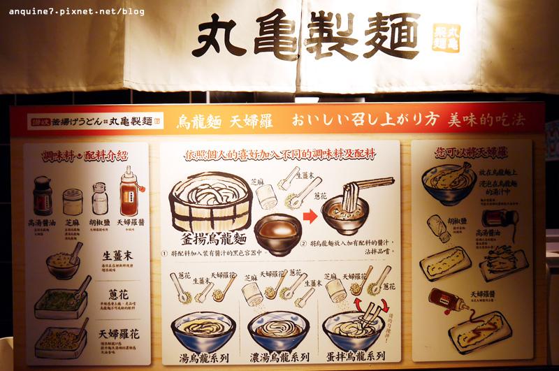 丸龜製麵10